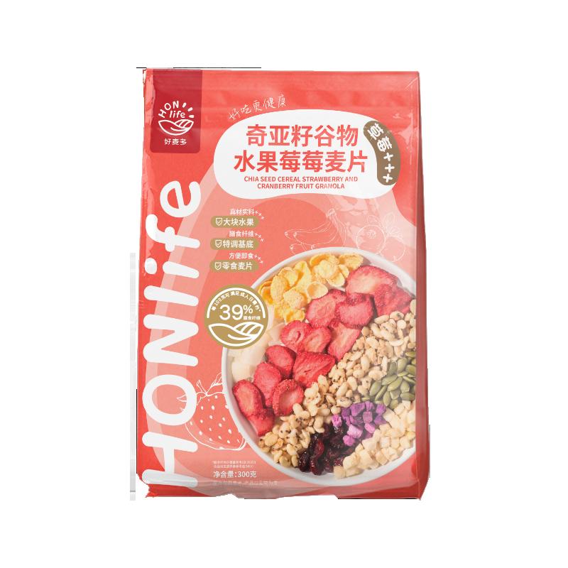 好麦多/Honlife奇亚籽谷物水果莓莓麦片1袋装300g