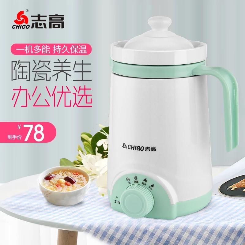 志高(CHIGO)养生杯陶瓷电热水杯迷你电炖杯办公室煮粥杯烧水杯牛奶加热杯ZG-0571