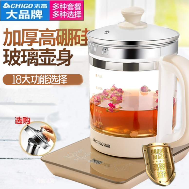 志高(CHIGO)加厚玻璃多功能电热烧水壶花茶壶煮茶器ZY-YS707