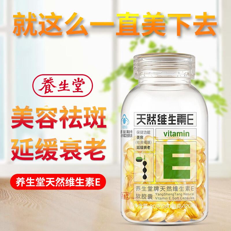 养生堂天然维生素E软胶囊 120粒