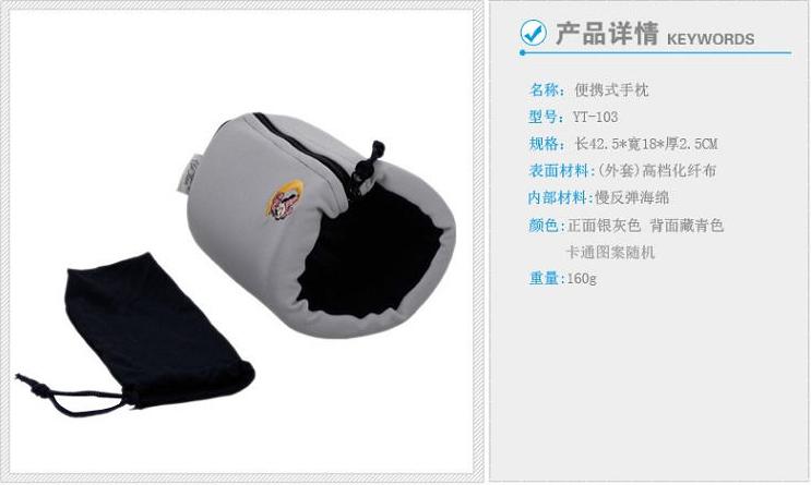 助老乐YT-103便携式手枕