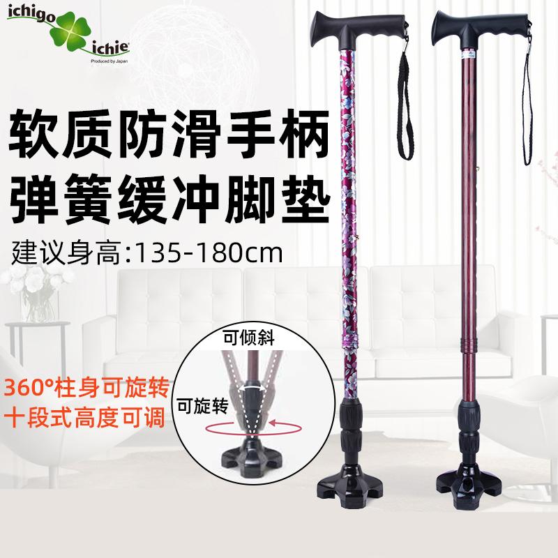 一期一会老人拐杖 铝合金防滑减震手杖 日本可伸缩调节三脚拐棍 印花 三角直拐AS-501RE(一只)