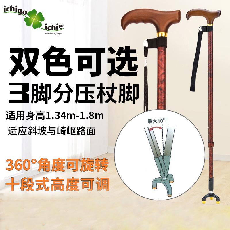 一期一会 日本品牌拐杖 老人手杖可伸缩折叠铝合金拐棍 小三角助行器拐杖 三脚拐杖TS-30茶色
